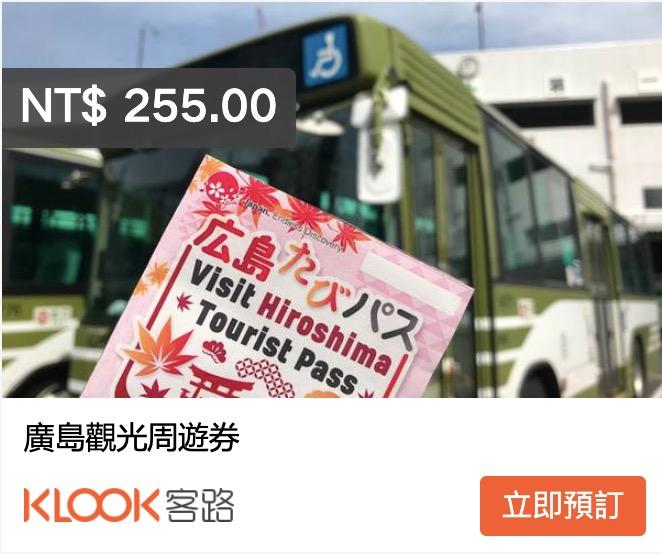 廣島交通票券|廣島觀光周遊券(可搭廣島路面電車,廣島巴士,宮島船)
