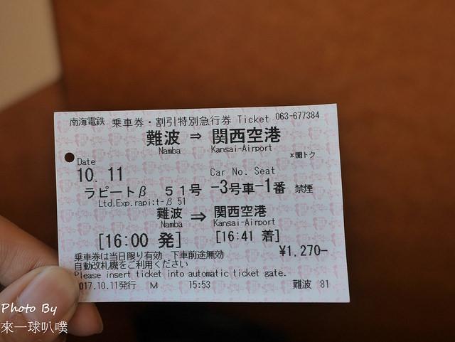 網站近期文章:南海電鐵特急Rapi:t票券|KANKU TOKUWARI Rapi:t TICKET