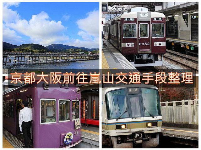 京都嵐山大街逛街美食懶人包 (超詳細嵐山大街攻略就看這篇!)