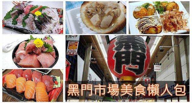 [大阪黑門市場美食]西川鮮魚(巨無霸牡蠣|超甜海膽)