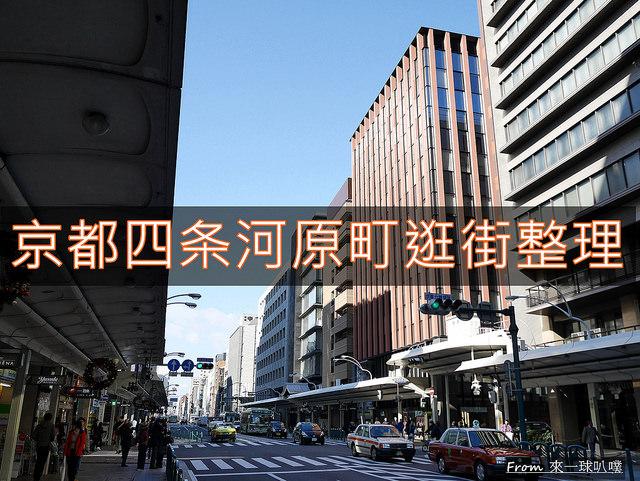 京都河原町美食*18整理(燒肉、拉麵、居酒屋、壽司、甜點咖啡)