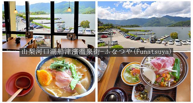 山梨河口湖美食*7整理(鄉土料理餺飥,鐵板燒,天婦羅..)