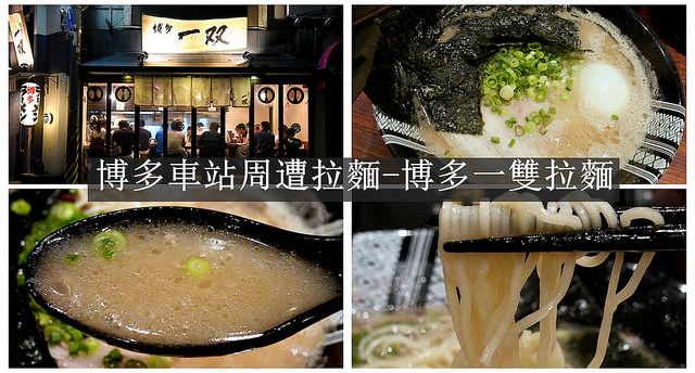 博多拉麵名店shin-shin(博多らーめん ShinShin)好吃人氣拉麵
