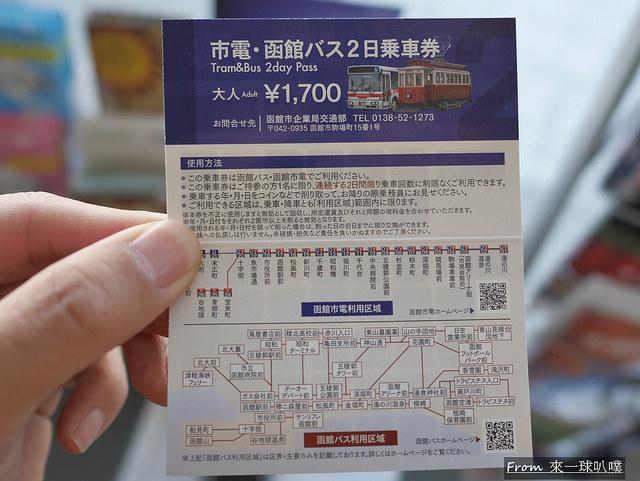 函館市區交通方式-函館路面電車、函館巴士(常見巴士路線,景點交通) @來一球叭噗日本自助