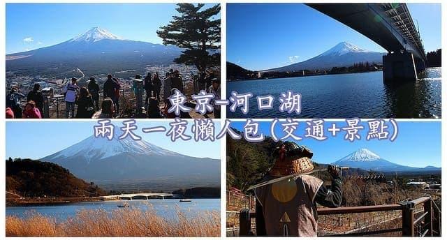 延伸閱讀:東京近郊-山梨河口湖行程景點、交通、住宿懶人包