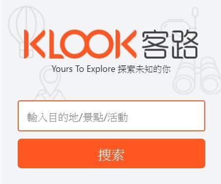 KLOOK行程交通票券預約