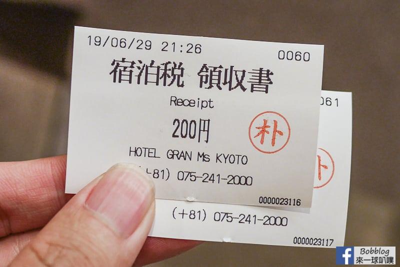 Hotel-Gran-Ms-Kyoto-36