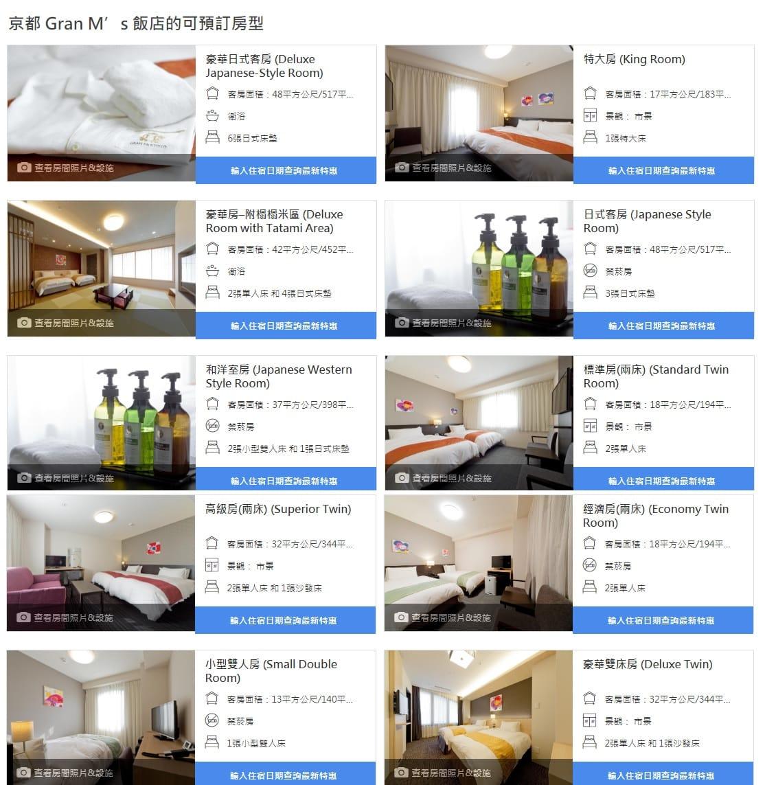 Hotel-Gran-Ms-Kyoto0