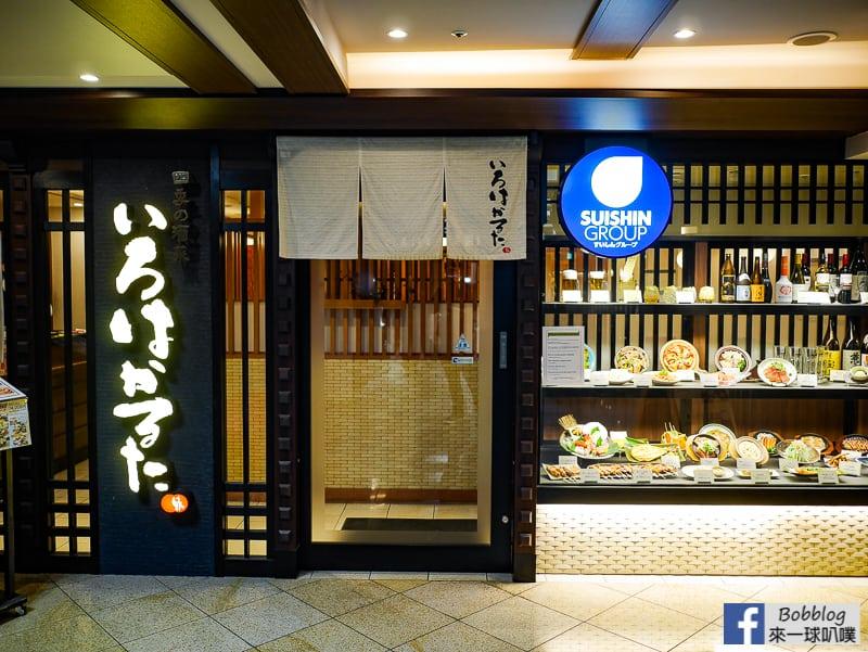 Hotel Hokke Club Kyoto-17