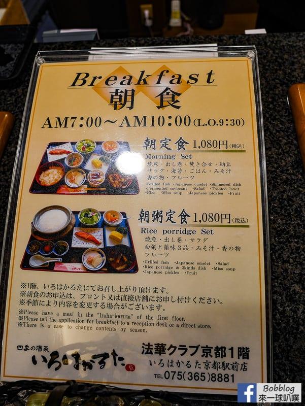 Hotel Hokke Club Kyoto-3