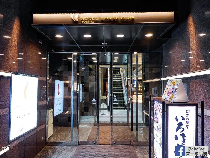 京都住宿-京都法華俱樂部飯店(京都站對面/裝潢新)