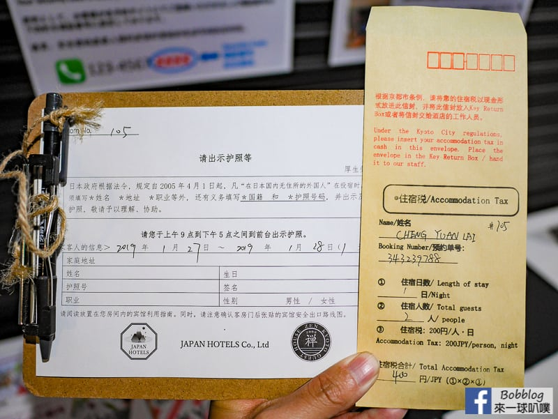 Karatachi Nanajo Ainomachi Japan Hotels-2