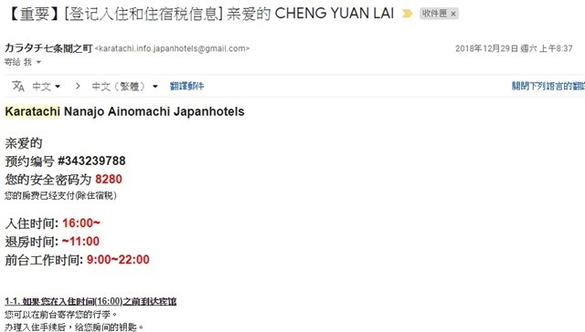 Karatachi Nanajo Ainomachi Japan Hotels0