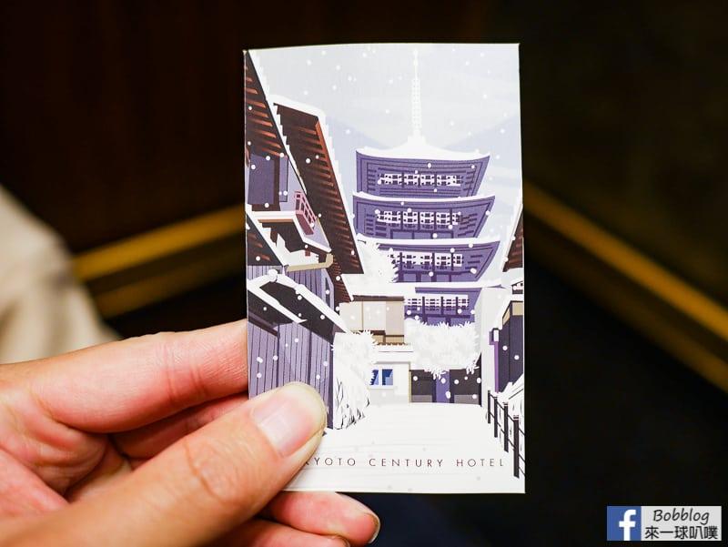 Kyoto Century Hotel-2
