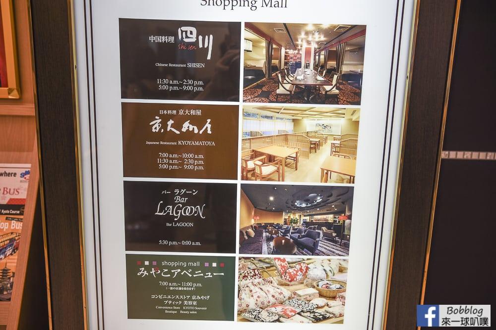 Miyako-Hotel-Kyoto-Hachijo-44