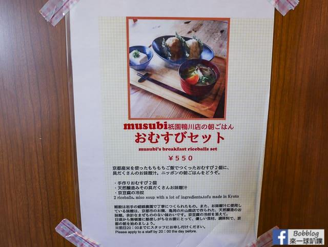 京都祇園住宿-結庵祇園鴨川(平價青旅,有日式客房) @來一球叭噗日本自助攻略