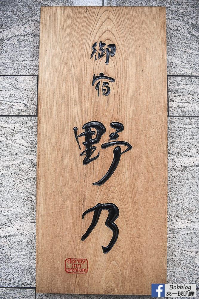 Onyado-Nono-Namba-Natural-Hot-Spring-20