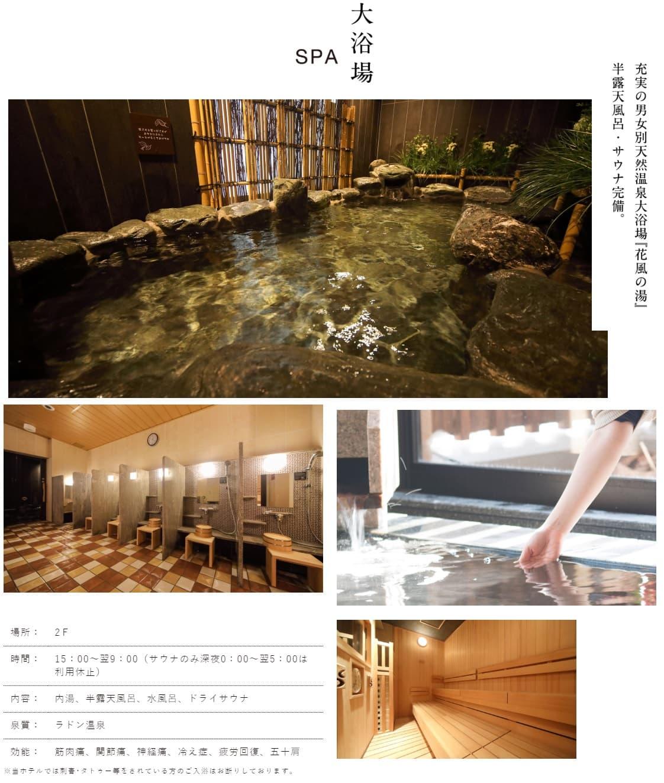 Onyado-Nono-Namba-Natural-Hot-Spring-64
