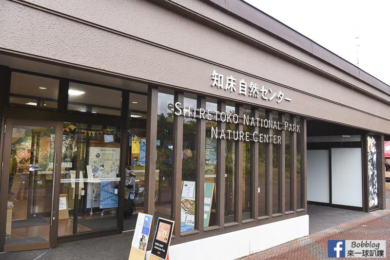 Shiretoko-National-Park-Nature-Center