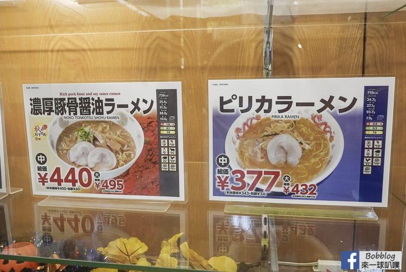 Hokkaido-University-restaurant-12