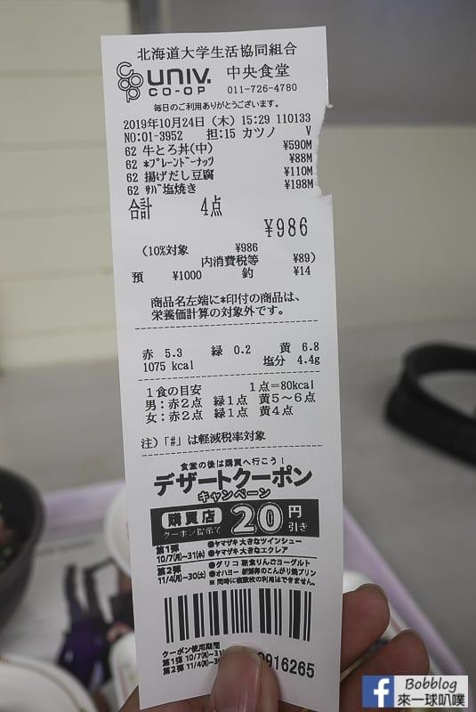 Hokkaido-University-restaurant-33
