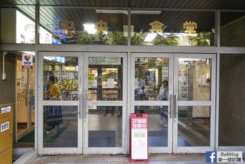 Hokkaido-University-restaurant-7