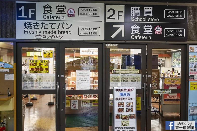Hokkaido-University-restaurant-9