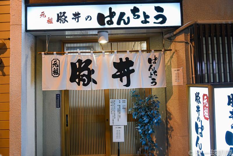 Obihiro Butadon