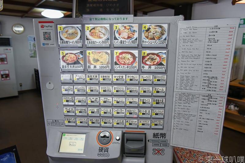 Shikotsuko lakeside Kitchen tonton 11