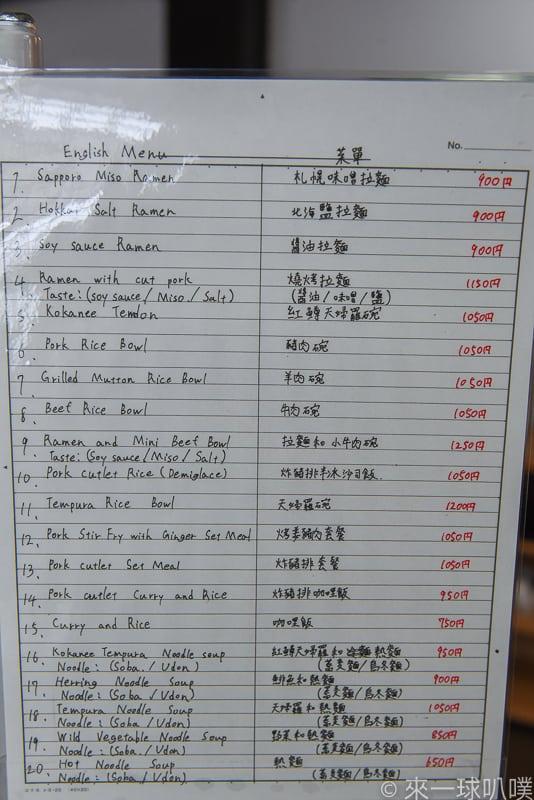 Shikotsuko lakeside Kitchen tonton 13