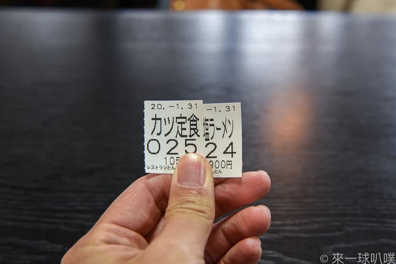 Shikotsuko lakeside Kitchen tonton 16
