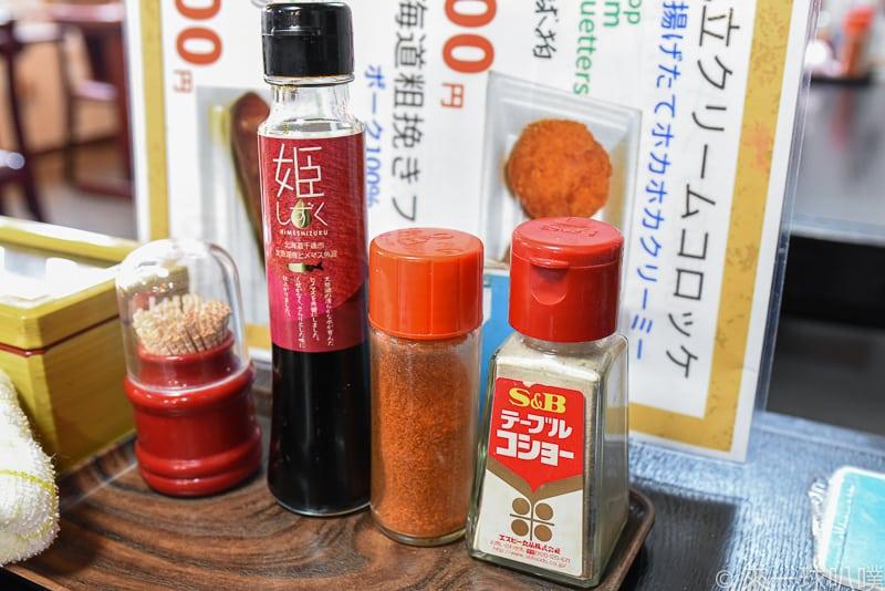 Shikotsuko lakeside Kitchen tonton 17