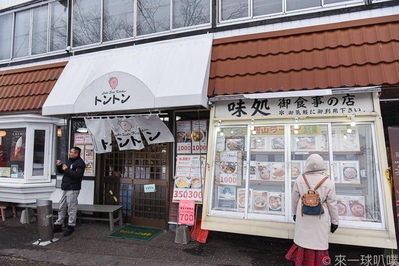 Shikotsuko lakeside Kitchen tonton 8