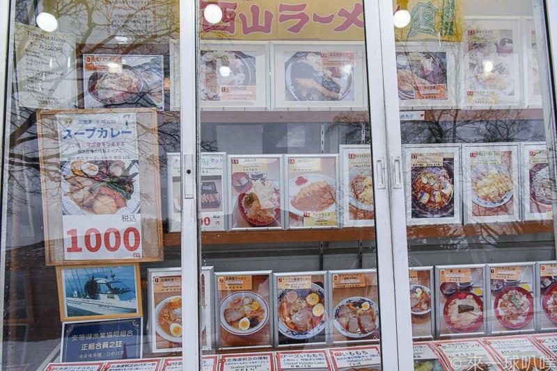 Shikotsuko lakeside Kitchen tonton 9