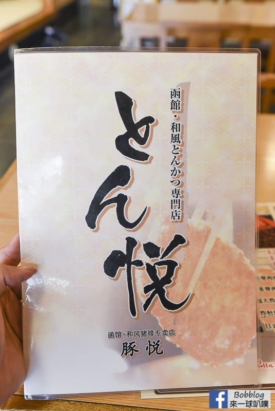 Tonetsu-11