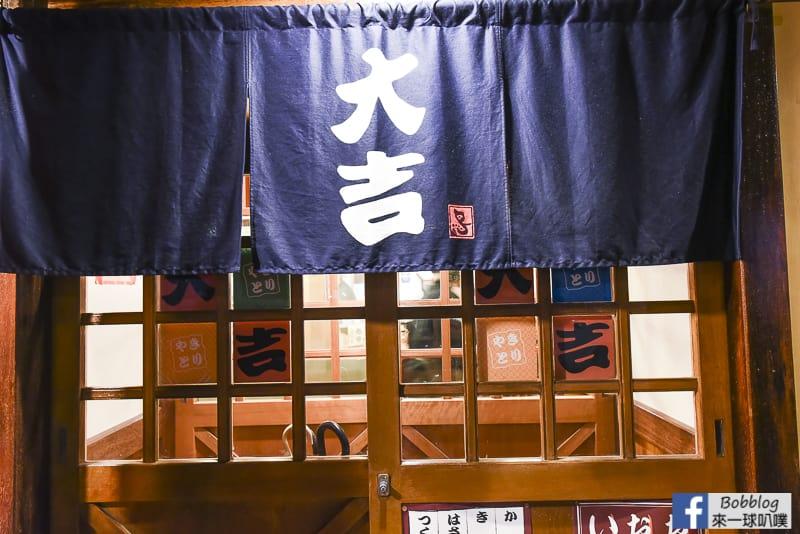 Yakitori-Daikichi-2