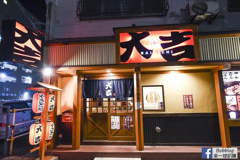 Yakitori-Daikichi