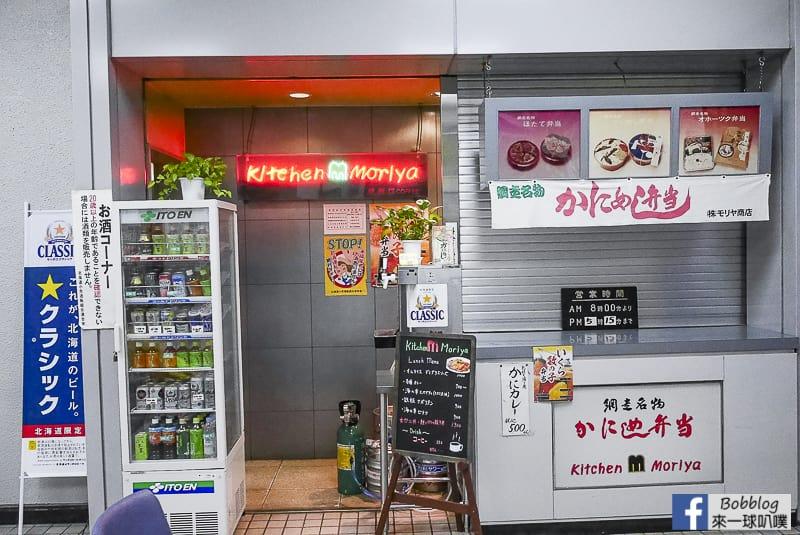 kitchen-moriya-14