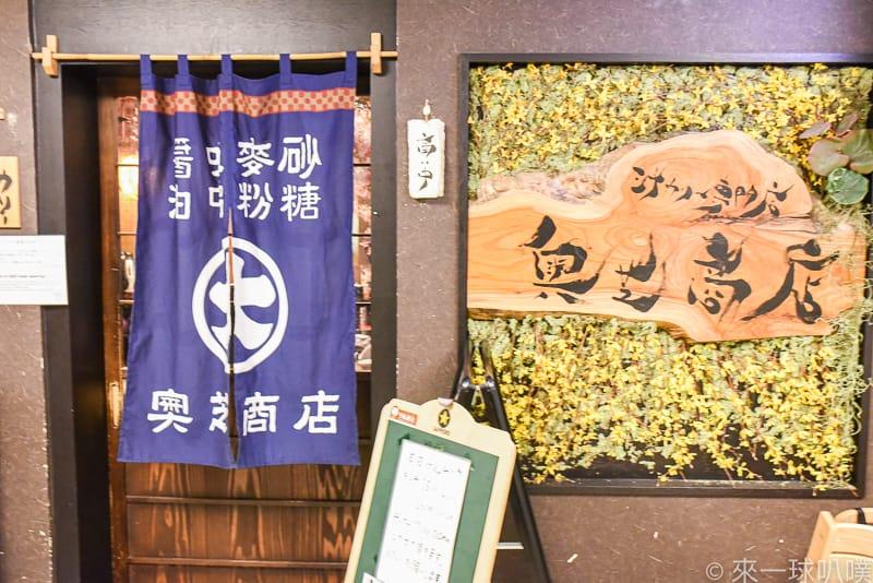 Okushiba 6