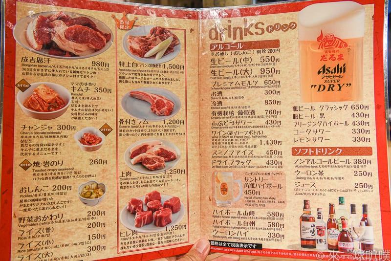 Daruma roast lamb 4