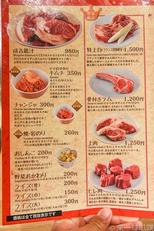 Daruma roast lamb 5