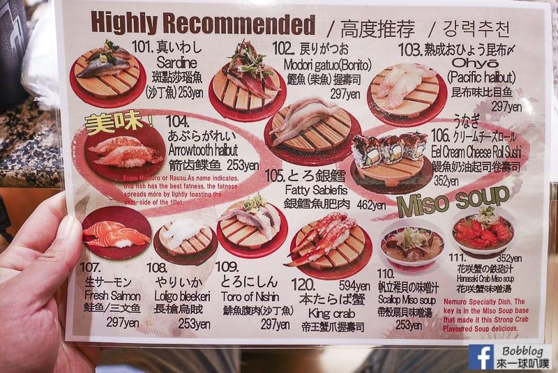 sushi-hanamaru-35