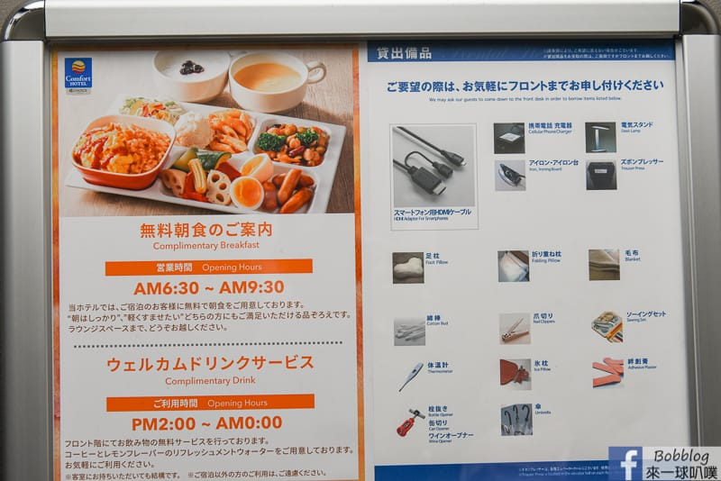 Comfort Hotel Sapporo Susukino 51