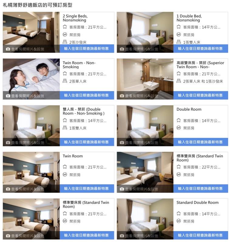 札幌薄野住宿|札幌薄野舒適飯店(2018新飯店,免費早餐,便宜)