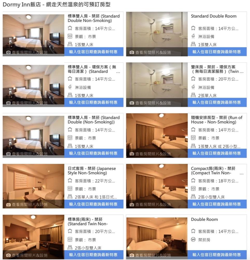 北海道網走住宿|Dormy Inn飯店網走天然溫泉(2016新飯店,交通方便)