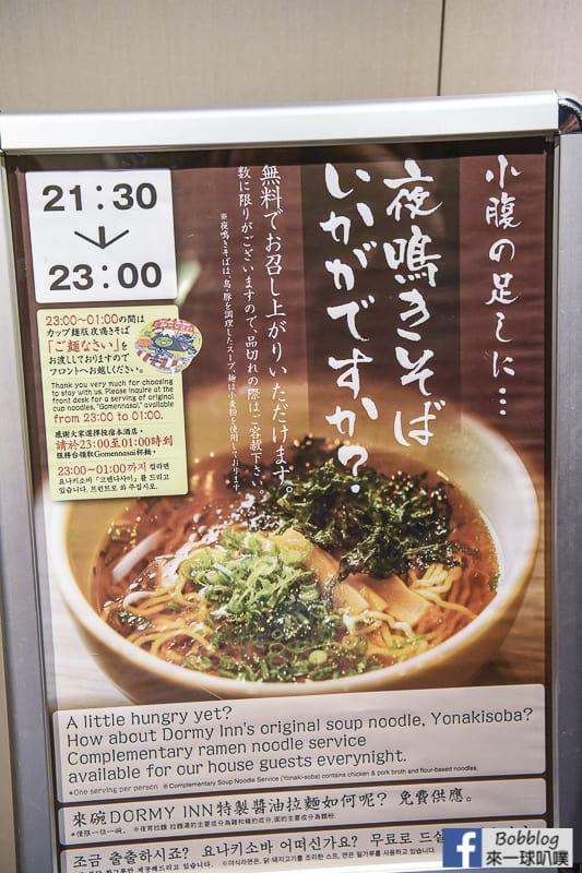 Dormy-Inn-Premium-Otaru-Natural-Hot-Spring-20