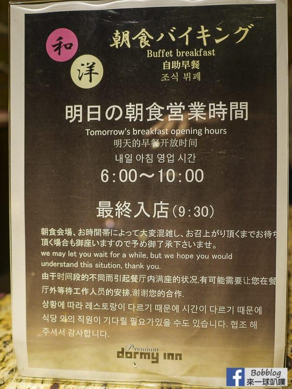 Dormy-Inn-Premium-Otaru-Natural-Hot-Spring-28