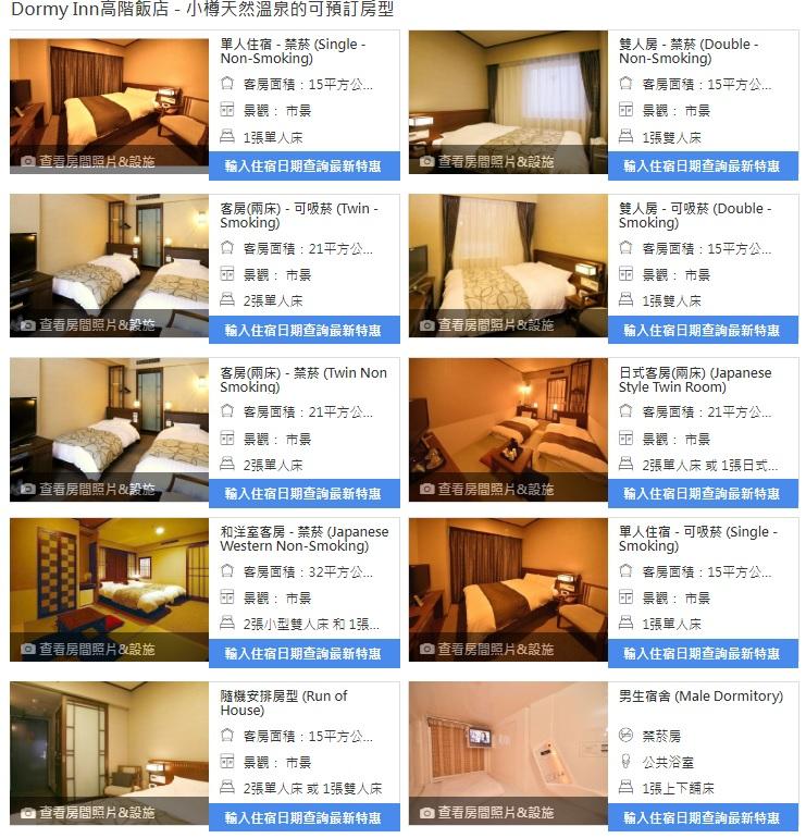 Dormy-Inn-Premium-Otaru-Natural-Hot-Spring0