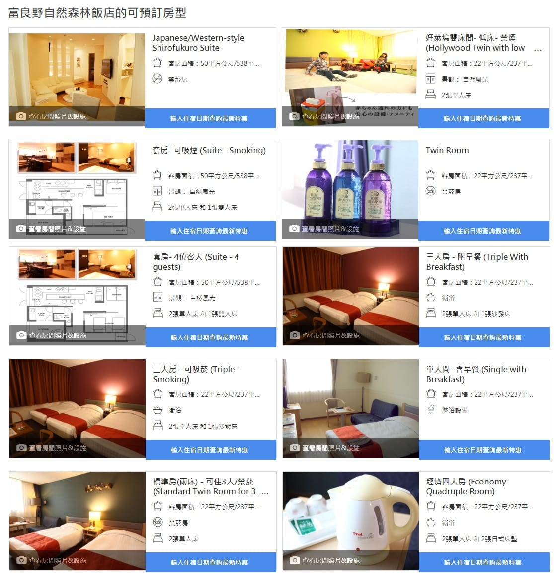 Hotel-Naturwald-Furano0