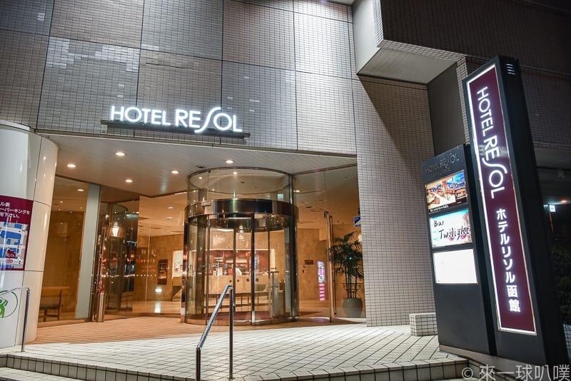 Hotel Resol Hakodate 3